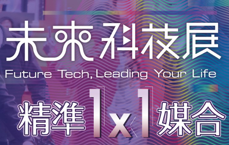 FUTEX精準1x1媒合會即日起至5/25,歡迎跨界交流共創商機