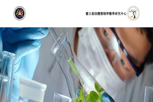 後疫時代之精準醫學-SARS-CoV-2病毒株分析,肝癌游離DNA腫瘤標記研發,及癌症免疫治療研究