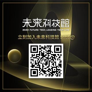 未來科技館LINE@