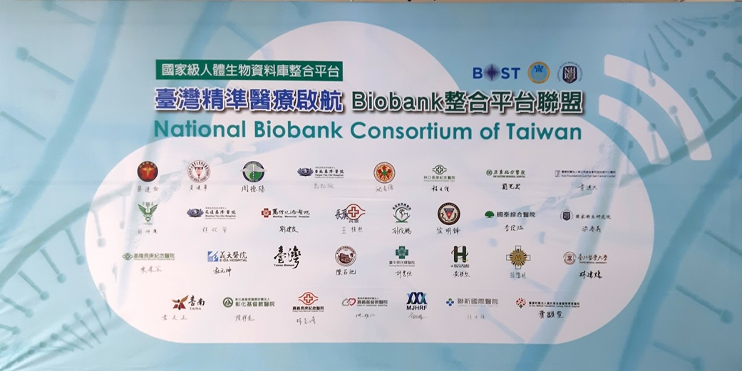 The establishment of National Biobank Consortium of Taiwan (NBCT)