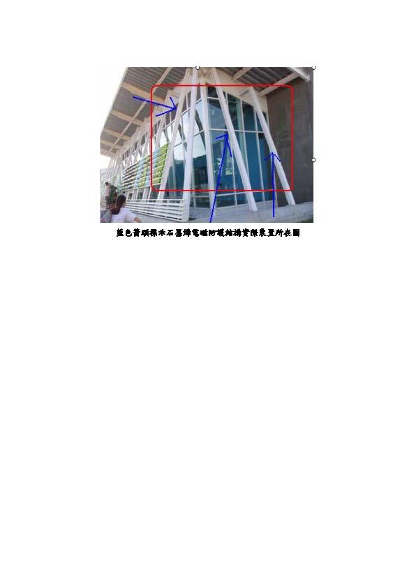 Graphene-based electromagnetic protection structuresa manufacturing method for graphene-based electromagnetic protection structures