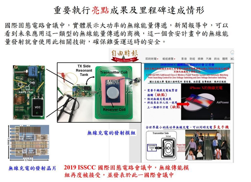 Development and application of the wireless power transfer and TTi (Temperature-Time indicator) semiconductor chip for the real time Food Safety monitoring
