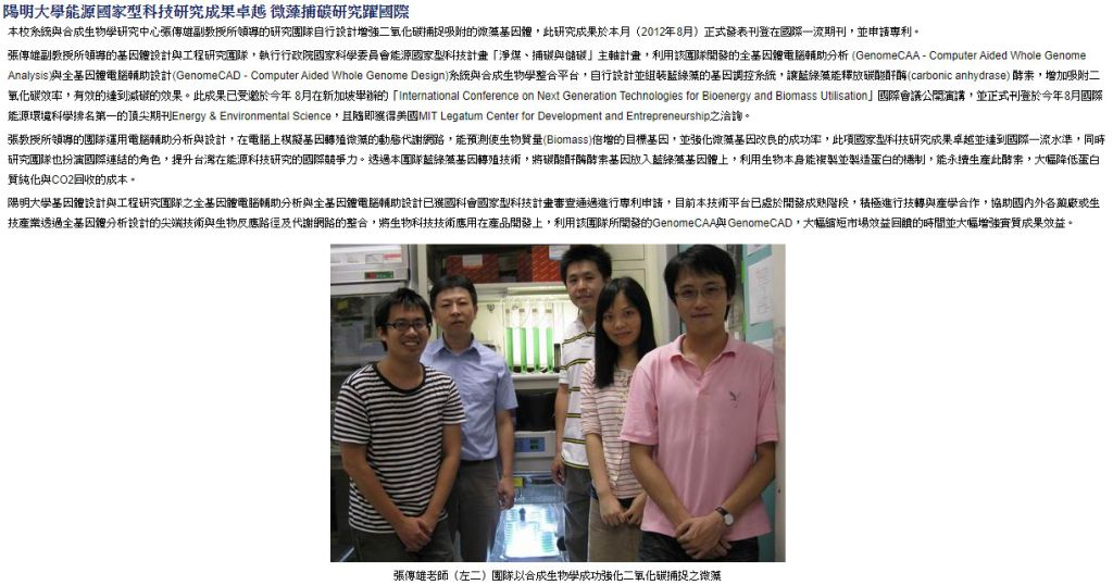 Enhancing carbon dioxide capture and photosynthesis efficiency with advanced new-generation bioenergy technology
