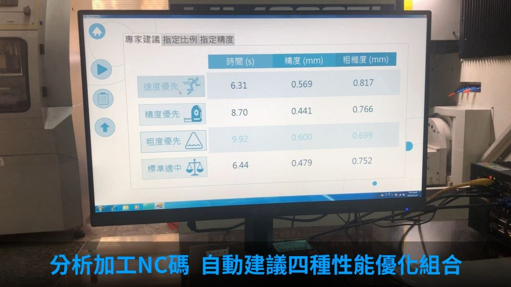 Intelligent Machining System/ The machining expert system and the method to generate machining parameters of controllers for CNC machine tools (patent 1). The method to construct the machining expert