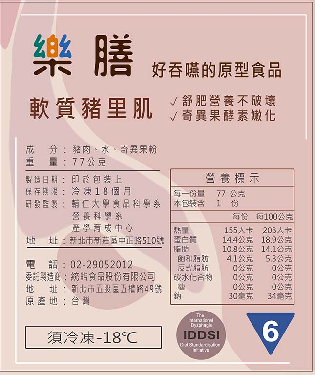Healthy diet for elderly: Improvement muscle texture of pork loin by the combination of kiwifruit powder and sous-vide cooking