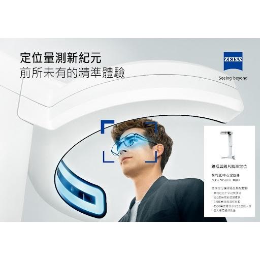 蔡司優視力體驗:蔡司前導波與3D中心定位技術